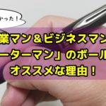 ビジネスマンに「ウォーターマン」のボールペンがオススメな理由