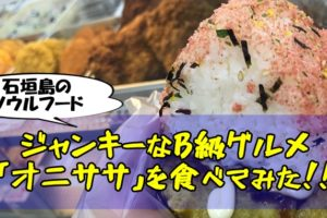 石垣島のソウルフード「オニササ」を食べてみた!