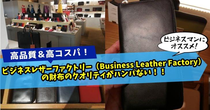 ビジネスレザーファクトリー(BUSINESS LEATHER FACTORY)の財布が高品質&高コスパでビジネスマンにオススメ!