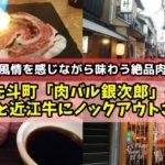 京都・先斗町の肉バル銀次郎で肉寿司と近江牛を食レポしてきた!