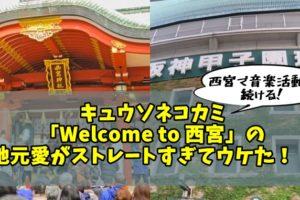 キュウソネコカミ「Welcome to 西宮」が地元愛がストレートすぎてウケる!!
