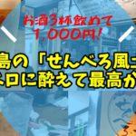 石垣島のせんべろ風土がお酒3杯で1,000円でベロベロに酔える!