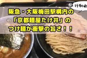 京都麺屋たけ井阪急梅田店のつけ麺が超旨い!
