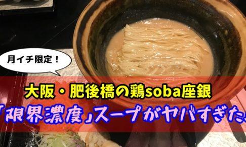 大阪肥後橋のラーメン店・鶏soba座銀の限界濃度スープがヤバすぎた!