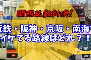 近鉄・阪神・京阪・南海でイケてる路線はどれ?!関西私鉄対決させてみた!