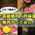 大阪・天満の高級焼肉店「吟味屋」で一人焼肉やってみた!
