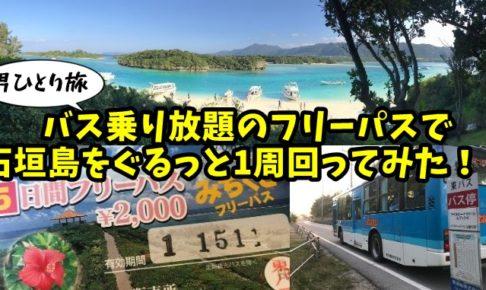 男一人旅!バス乗り放題のフリーパスで石垣島をぐるっと1周回ってみた!