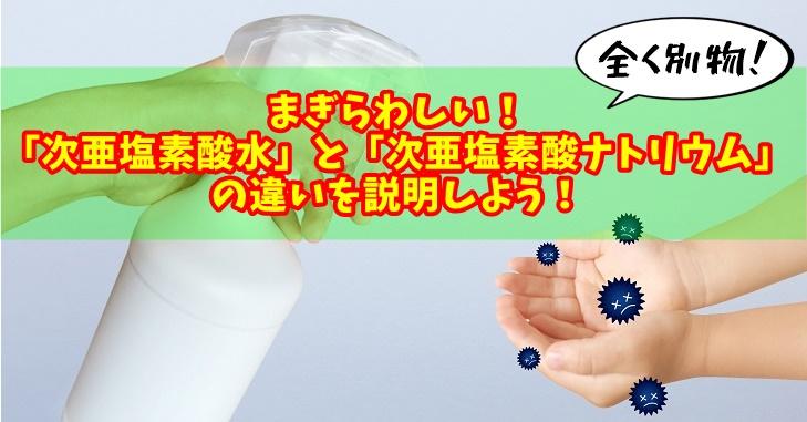 次亜塩素酸水と次亜塩素酸ナトリウムの違い、メリット・デメリットを説明してみた!