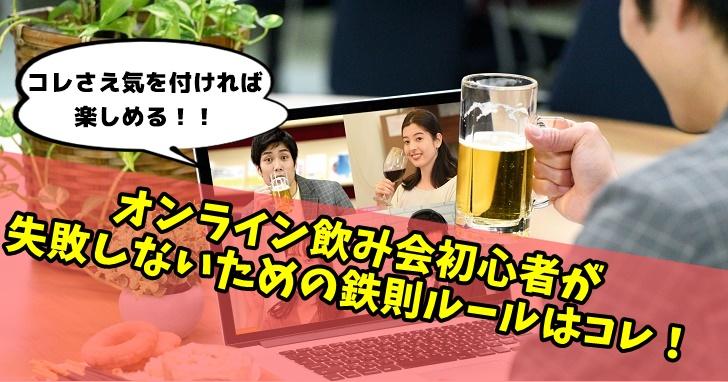 オンライン飲み会、リモート飲み会で初心者が失敗しないためのルールと楽しむコツ!