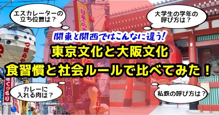 【関東・関西の文化の特徴】東京と大阪の「ナゾの違い」を食習慣&社会ルールで比べてみた!