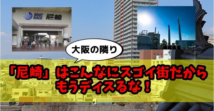 関西の象徴的な街「尼崎」はこんなに素晴らしい!