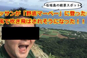 【石垣島絶景スポット】オッサンが野底マーペーに登ってみたら風で吹き飛ばされそうになった!