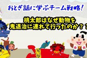 【大人にも愛される理由】「桃太郎」はチームで勝つ組織論を教えてくれるおとぎ話だった!