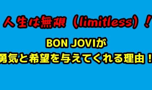 人生はlimitless(無限)!BON JOVIが勇気と希望を与えてくれる理由!