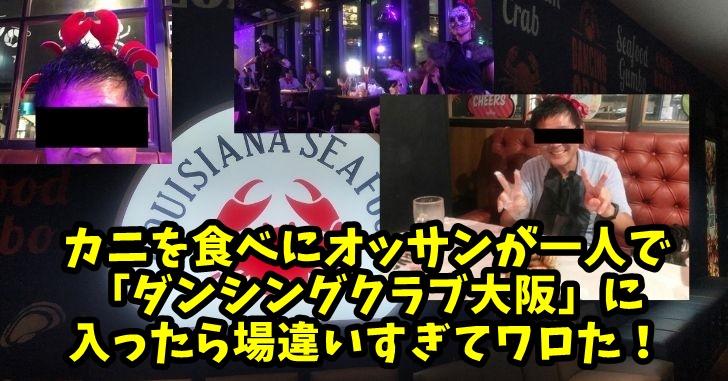 オッサンが一人でダンシングクラブ大阪に行ってみたら場違いすぎてワロた!