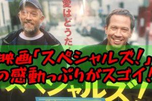 自閉症ケア施設を守り抜いた実話の映画「スペシャルズ!」の感動ぷりがスゴイ!