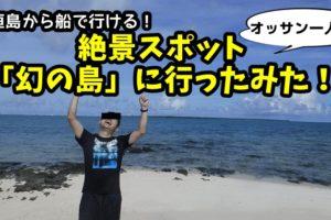 オッサン一人で石垣島から船で行ける「幻の島」に行ってみた!