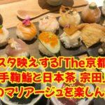 インスタ映えする「京都」なお店「手鞠鮨と日本茶 宗田」で「和」のマリアージュを楽しんできた!