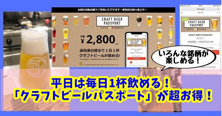 平日は毎日1杯飲めるクラフトビールパスポートが超お得