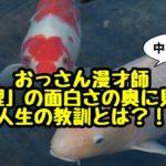 おっさん漫才師「錦鯉」の面白さの奥に垣間見えた人生の教訓!