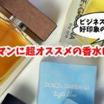 【ビジネスシーンに最適】サラリーマンにオススメの香水ベスト3はコレだ!