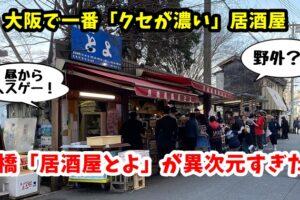 京橋の名店立ち飲み「居酒屋とよ」の名物オヤジのクセが濃い!