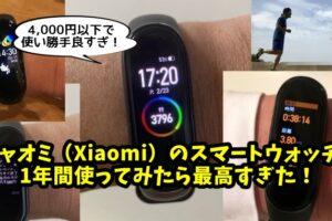 【1年使ってみた】安くて高性能なシャオミのスマートウォッチXiaomi Mi Band 4が便利すぎた!