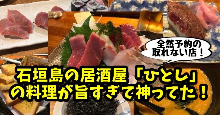 全然予約が取れない石垣島の居酒屋「ひとし」に行ったら料理の旨さが神ってた!