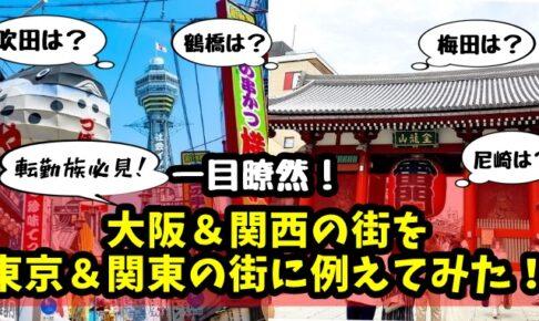 転勤族必見!大阪&関西の街を東京&関東の街に例えてみた!