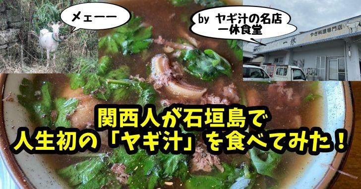 関西人が生まれて初めて「ヤギ汁」を食べてみた!石垣島の有名店「一休食堂」で食レポ!