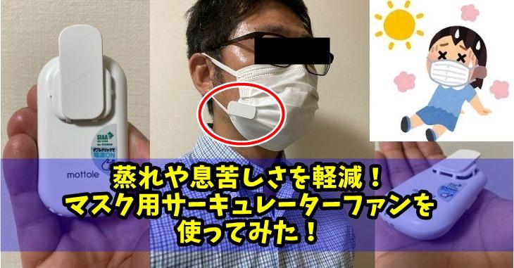 暑さと蒸れを軽減!「マスク用サーキュレーターファン」で息苦しさとおさらばしよう!