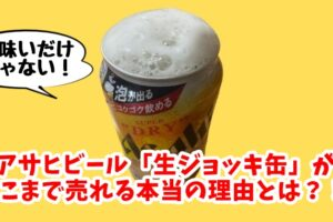 【激売れ】アサヒ「生ジョッキ缶」がコロナ禍で人気の本当の理由!