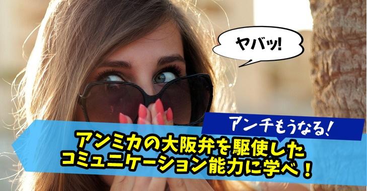 嫌いな人もうなる!アンミカの大阪弁を駆使したコミュニケーション能力!