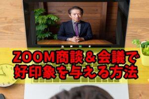 ZOOM商談&会議で好印象を与える方法