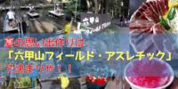 夏休みに六甲山フィールド・アスレチックに子供と行ってきた!休日の楽しみ方をご提案!