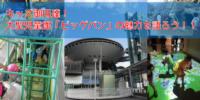 大阪・堺の子供の遊び場!大型児童館「ビッグバン」に行ってみた!【口コミ感想】