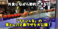 【注意点&裏ワザ公開】覆面調査サイト「ファンくる」で外食代を節約するコツ!