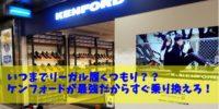 コスパ最高の革靴!リーガルの弟分「ケンフォード」が安くてオススメのビジネスシューズである理由!