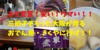 玉造「関東煮きくや」のおでんの旨さが心にしみる!コスパ&ネタ豊富でオススメ!