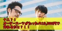 まだ青山、アオキで買ってるの?!!オーダースーツSADA(佐田)が安すぎてオススメ!着てみた感想を聞け!