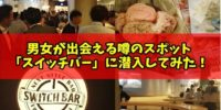 大阪の出会いの場「スイッチバー梅田茶屋町店」おひとり様潜入体験談!街コン・相席屋はもう古い!