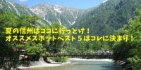 信州マニアがオススメする「避暑地」長野の観光スポット・ベスト5!子供連れて家族でGO!