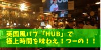 英国風パブ「HUB東梅田店」に大人なオッサンがおひとりさまで行ってきた!