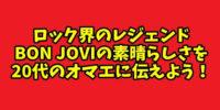 BON JOVIの代表曲・名曲ランキング