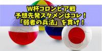 ワールドカップ【日本VSコロンビア】予想先発スタメン!西野Jが取るべき「弱者の戦略」!