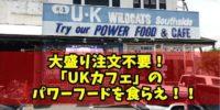 堺「UKカフェ」の大人気おすすめメニュー「フジヤマライス」は大盛り不要!