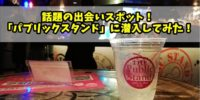 マジで出会える!梅田の「パブリックスタンド」に行ってみたら、楽しさがスイッチバーを超えてた件!【大阪・阪急東通り店編】