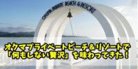 オクマプライベートビーチ&リゾート宿泊旅行記