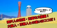 神戸人の特徴・気質を解説!大阪人、京都人との違いはココ!