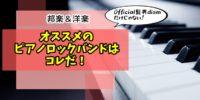 「ピアノロック」邦楽&洋楽オススメバンド10選!
